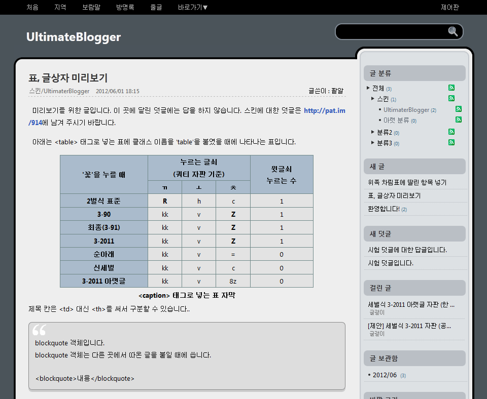 UltimateBlogger 2단 스킨