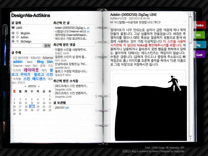 Adskin_[300X250]_ZigZag_LINE__DesignNia_AdSkins.jpg